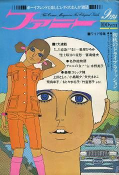 Funny1969-09-0