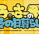 Wooser's Hand-To-Mouth Life (Season One)