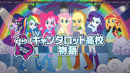 My Little Pony Equestria Girls Specials (Japanese)