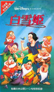 Snow White 1994 VHS Japanese