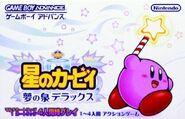 Kirbygba JPN