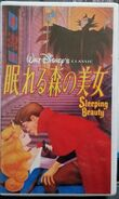 Sleepingbeauty japanesevhs