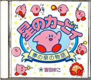Kirbysadventure soundtrack