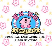 Kirbysadventure title KOR