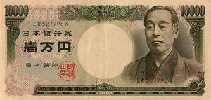 1984 10000 Yen Note
