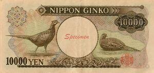 1984 10000 Yen Note Back