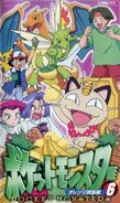 Pocketmonsters2 vol6