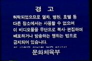 Korean Warning Scroll 3-2 (1994)