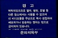 Korean Warning Scroll 3-2 (1994)