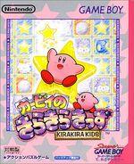 Kirbysstarstacker JPN