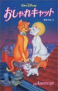 Aristocats japanvhs