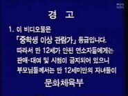 Korean Warning Scroll (12 Rating)