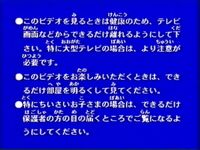 Shogakukan Video Warning (1998) (2)