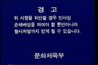 Korean Warning Scroll 3-3 (1994)