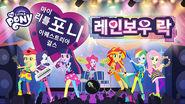 My Little Pony Equestria Girls Rainbow Rocks (Korean)