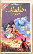 AladdinJPVHS1994