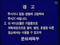 Korean Warning Scroll (12 Rating) (3)