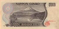 1984 5000 Yen Note Back