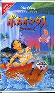 Pocahontas96VHSJP
