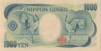 1984 1000 Yen Note (Back)