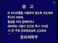 Korean Warning Scroll (12 Rating) (2)