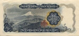 500 Yen Note (Back)
