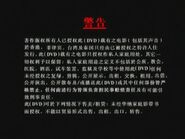 Warner Bros. R3 Warning Cantonese