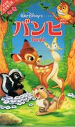 Bambi japanesevhs