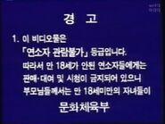 Korean Warning Scroll (18 Rating)