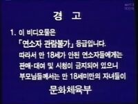 Korean Warning Scroll (18 Rating)