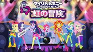 My Little Pony Equestria Girls Rainbow Rocks (Japanese)