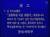 Korean Warning Scroll (15 Rating)