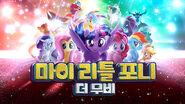 My Little Pony The Movie (Korean)