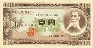 100 Yen Note