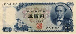 500 Yen Note