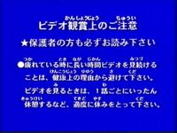Shogakukan Video Warning (1998)