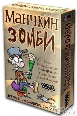 Munchkin-zombie 01