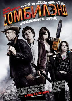 Zombieland 01