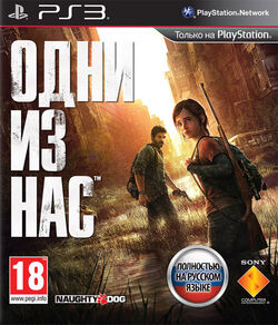 The Last Of Us cover(rus)