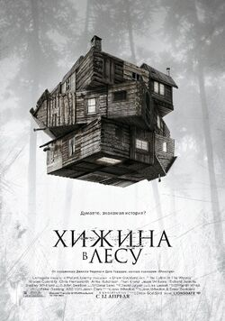 The Cabin in the Woods01