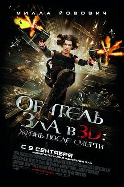 Resident Evil- Afterlife