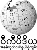 Wikipedia-logo-my