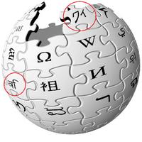 Erroneous Wikipedia logo