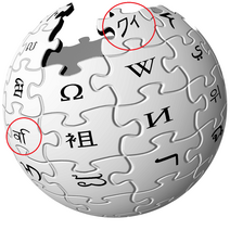 Erroneous Wikipedia logo