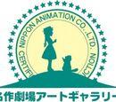 World Masterpiece Theater Wiki