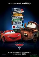 Cars-2 Rusia Poster