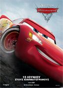 Cars 3 Greek Character Posters 01