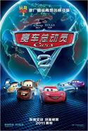 Cars-2 China Poster -3
