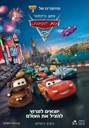 Cars-2 Hebrew Poster