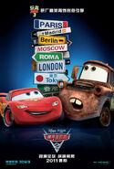 Cars-2 China Poster -2